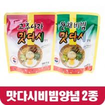 맛다시 2종 세트(고추나라,산채비빔)